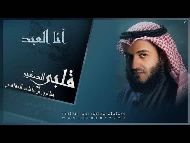 مشاري_راشد_العفاسي - أنا العبد - Mishari Alafasy Ana Al Abdo