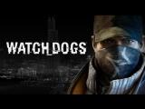 МЕНТЫ В ШОКЕ → WATCH DOGS