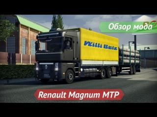 [ETS2 v1.14.2s] Обзор мода Renault Magnum MTP