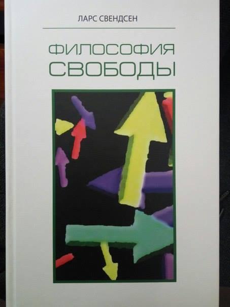 Свендсен Л. Философия свободы. - М., 2016