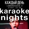 BankaBar | FREE  Karaoke  | Ломоносова 2 |