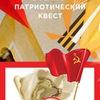 """Квест-игра """"Дорогами Сталинграда"""""""