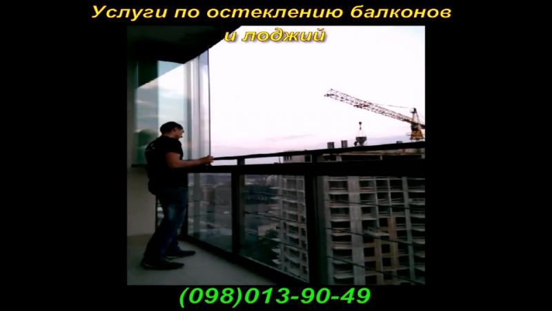 Остеклить балкон, остеклить лоджию (остекление)