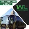 Вестлайн-Турсервис|Автобусом в Крым|в Москву