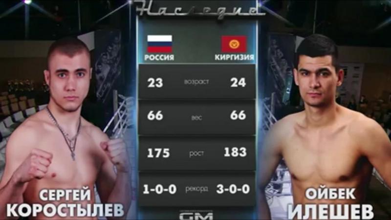 Профессиональный турнир по ММА и К-1 «Наследие» Коростылев - Илешов