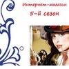 """Ателье и интернет- магазин  """"5-й сезон"""""""
