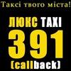 ТАКСІ 391 TAXI
