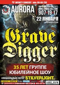 22.01 - Grave Digger (DE) - Aurora (С-Пб)