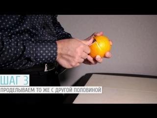 Как почистить апельсин легко и быстро
