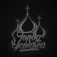 Логотип Город Церквей