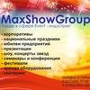 MaxShowGroup мероприятия, прокат шатров, мебель