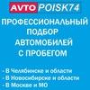 Подбор бу авто в Челябинске Автопоиск74.рф