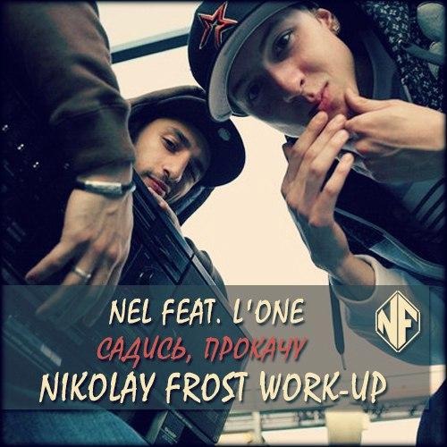 NEL feat. L'One - Садись, Прокачу (Nikolay Frost Work-Up)