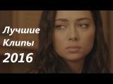 Лучшие клипы и песни 2016 года Klassnenkiy