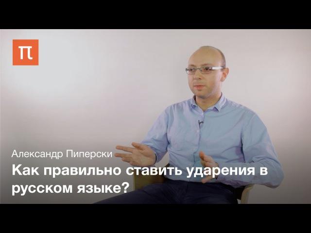 Вариативность ударения в русском языке – Александр Пиперски