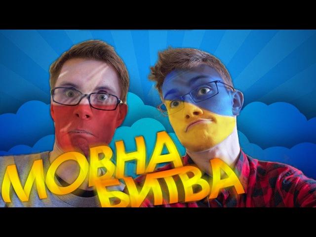 МОВНА БИТВА - Epic Language Battle 2015