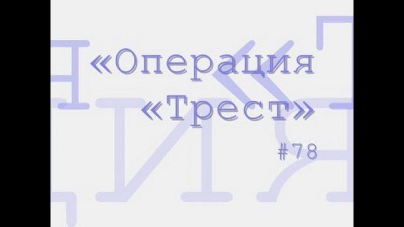 Радиоспектакль Операция «Трест».