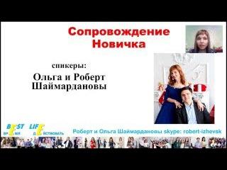 Сопровождение от кандидата до партнера. Ольга Шаймарданова 26.02.2016