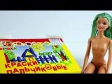 Куклы Барби и Штеффи Красим волосы Игрушки маша и медведь на русском игры для девочек - Видео Dailymotion