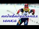 Биатлон. Чемпионат мира. Индивидуальная гонка. Женщины. Норвегия 9 Марта 2016 (09.03.2016)