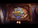 Hearthstone 4 - Лига исследователей, побег из храма Орсиса!