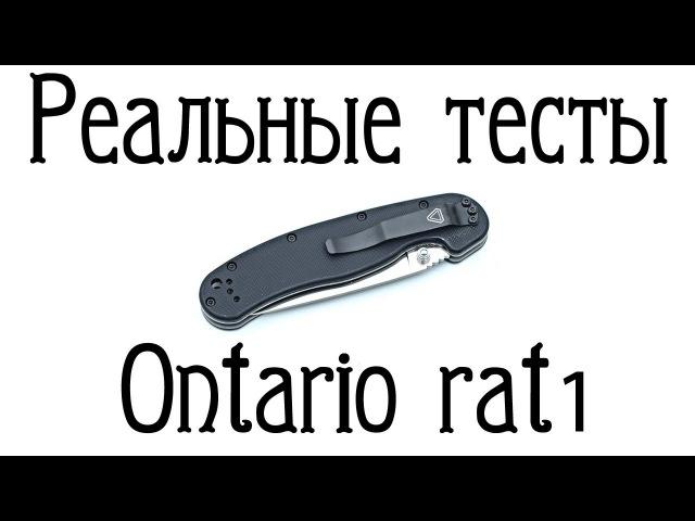 Реальные тесты. Ontario RAT1. Да...нормально все....