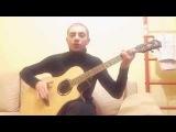 Jah khalib - давай улетим далеко ( cover)