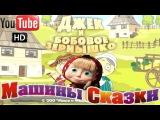 Мультик Игра для детей Маша и Медведь Машины сказки Джек и бобовое зёрнышко