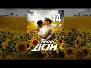 Тихий Дон. 14 Серия (2015) @ Русские сериалы