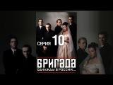 Бригада - 10 Серия / Сериал 2002
