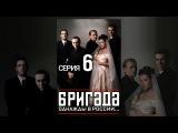 Бригада - 6 Серия / Сериал 2002