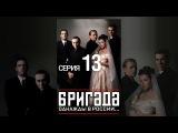 Бригада - 13 Серия / Сериал 2002