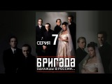 Бригада - 7 Серия / Сериал 2002