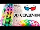 Браслет 3D СЕРДЕЧКИ ❤‖❤ из резинок на рогатке ❤‖❤ Как плести из Rainbow loom