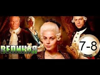 Великая   Екатерина Великая 7 8 серия