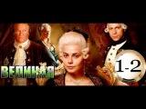 Великая   Екатерина Великая 1 2 серия
