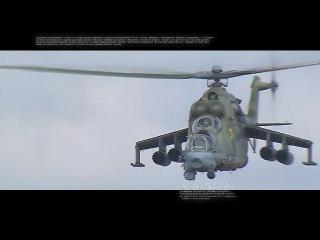 Ми-24 Сирия. Боевое Патрулирование