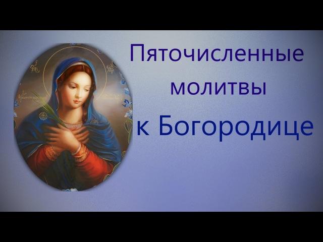 БОГОРОДИЧНОЕ ПРАВИЛО MP3 СКАЧАТЬ БЕСПЛАТНО