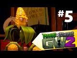 Прохождение Plants VS Zombies: GW2. Агент Кукуруза #5
