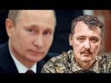 СТРЕЛКОВ (Гиркин) будет участвовать В РЕВОЛЮЦИИ 5 ноября 2017 года против Путина