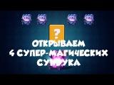 ОТКРЫВАЕМ СУПЕР-МАГИЧЕСКИЕ СУНДУКИ | Clash Royale |