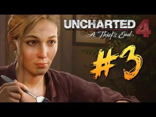 Uncharted 4: Путь Вора - Побег из Тюрьмы #3