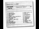 Бригадный Подряд Членский Взнос 1989 Brigadniy Podryad - Membership dues 1989