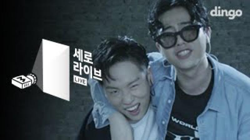 기리보이 - ZOA (Feat. 한해) [세로라이브] Giriboy - ZOA (Feat. Hanhae)