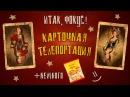 ★ Карточные фокусы ◄КАРТОЧНАЯ ТЕЛЕПОРТАЦИЯ► Прикольный фокус с картами