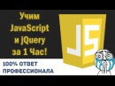 Учим JavaScript/jQuery за 1 час! От Профессионала
