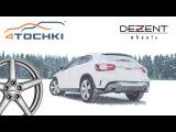Литые диски DEZENT - скорость и стиль! на 4 точки. Шины и диски 4точки - Wheels & Tyres