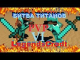 Битва титанов LegendsCraft #6.2