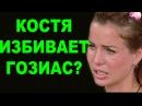 Дом 2 🍅 24 мая Новости на 6 дней раньше эфира 24 05 2016