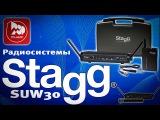 Радиосистемы STAGG SUW30: Вокальная MS, инструментальная GBS, головная HSS